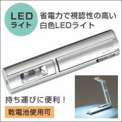 LEDブックライト 6440■手元を照らすスタンドライト,旅行に便利な持ち運びできるデスクライト(卓上ライト,卓上スタンド)