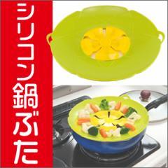 送料無料★キッチンアンブレラ Kitchen umbrella■温野菜が作れる落としぶた♪灰汁取りにも シリコンスチーマー 落としフタ
