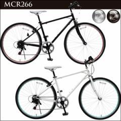送料無料 26インチクロスバイク鍵ライト付自転車 MCR266-29-BK/MCR266-29-WH■カギ・ライト標準装備・初心者向けクロスバイク