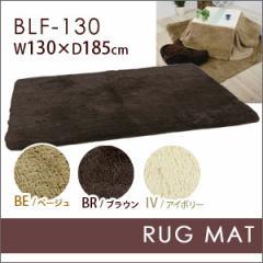 ラグマット長方形 BLF-130BR■長めの毛足でふんわりあったか!センターラグ/ラグカーペット