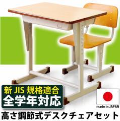 ◆送料無料◆高品質国産全学年対応学校用デスク+...