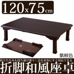 折りたたみ式120cm幅折脚和風座卓センターテーブルリビングテーブル長方形ローテーブルちゃぶ台折り脚省スペース紫檀色