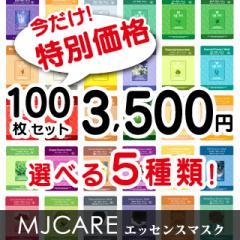 【100枚入り3500円】MJフェイスマスク100枚セット1枚35円【激安】【韓国マスク】 MJCARE(MIJIN)