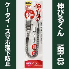【スマホやケータイの落下防止ストラップ】 伸びるくん NBR-03 グレー  明和産業【MADE IN JAPAN】
