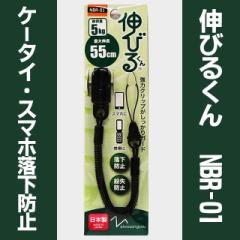 伸びるくん コイルストラップ NBR-01BK【3151】強力クリップ 樹脂クリップ 着脱式 クリアカラー ブラック 明和産業