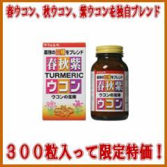 ウコンの宝庫 300粒 サプリメント サプリ 春ウコン、秋ウコン、紫ウコン独自ブレンド!