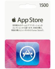 ★新品即納★ アップル APPLE iTunes Card 1500 /itunes card 1500円分 /アイチューンカード 1500 /itunes /iTunesCard1500円分