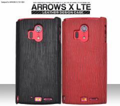 【ARROWS X LTE F-05D用】メレザーデザインケース 2色展開 * docomo(ドコモ)アローズ エックス用/保護ケースカバー (DF05D-15)