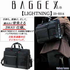 ★送料無料★ BAGGEX バジェックス ビジネスバッグ メンズ  3WAY 多機能バッグ ライトニングシリーズ【23-5514】