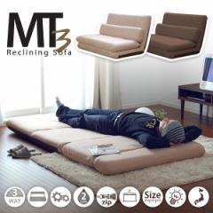 【送料無料】ソファベッド「MAT3」日本製ソファーベッドモダンリクライニングソファベッド座椅子二人ローソファ