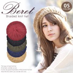 『5カラー!!鉄板ベーシックな♪ざっくり編みシンプルカラーニットベレー帽子』キャップ