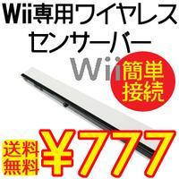 [海外][送料無料]任天堂NintendoWii用Wiiセンサーバーの線を抜いてワイヤレスセンサーバーに電池を入れてスイッチON