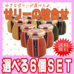 【送料無料】ゼリーの詰合せセット(6個入)リンゴ・トマト・コーヒーから選べます♪