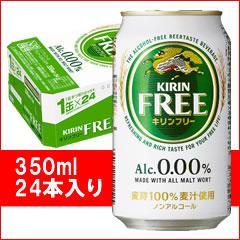 世界初!アルコール0.00% ノンアルコールビールテイスト飲料 キリン フリー 350ml 24缶入り