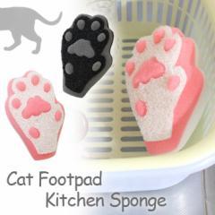 【Abeille】キッチンスポンジ 肉球 ねこ ネコ 猫 キャット 腕時計とおもしろ雑貨のシンシア