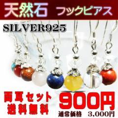通常価格3,000円 選べる8タイプ パワーストーンSILVER925天然石フック ピアス 両耳 天然石 8mm珠 送料無料 SALE プレゼント 人気