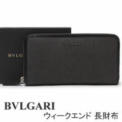 ブルガリ 長財布 BVLGARI ラウンドファスナー財布 レディース メンズ グレー 32587