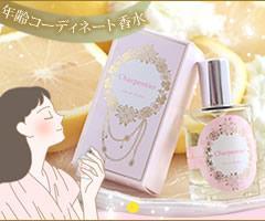 【限定】若々しく見える?!秘密の「香り】年齢コーディネート香水『シャルパンティエ』