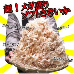 【送料無料】【訳あり・業務用】超メガ盛りさきいか1kg!《※常温便/冷凍便同梱可/冷蔵便同梱可》【あす着対応】【stp】