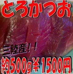 三陸産最高級トロカツオ約500g/SALE/ギフト/贈答/業務用/グルメ/BBQ/お歳暮/お得/簡単調理/