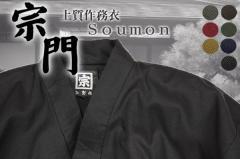 宗門 かく宗上質作務衣(さむえ) 全7色 f_jin