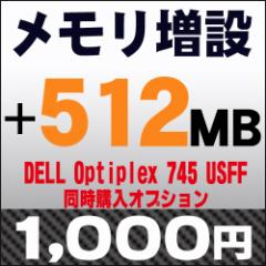【本体同時購入オプション】DELL Optiplex 745 USFF★メモリ512MB増設
