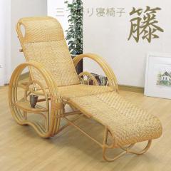 【送料無料】三つ折り寝椅子 A-200 籐 籐家具 ラタン ブラウンフレーム 寝椅子 三つ折り 椅子 いす チェアー ★im08