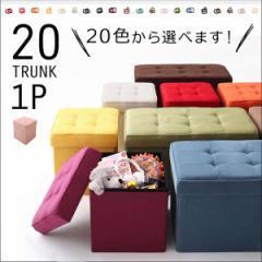 【送料無料】折りたたみ式収納スツール 1P 20色対応 1P 1人掛け スツール 1人掛けスツール 収納スツール 収納 ★cc72a