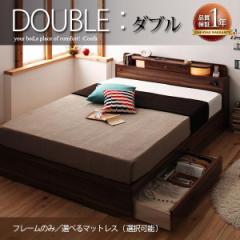 【送料無料】照明・コンセント付き収納ベッド ダブル 3色対応 フレームのみ/マットレス2タイプ選択可能 ★cc39c