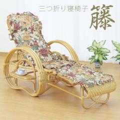 【送料無料】三つ折り寝椅子 ファブリックカバー付 A-200M 籐 籐家具 ラタン ブラウンフレーム 寝椅子 三つ折り ★im10
