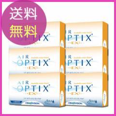 【送料無料】エアプティクスEXアクア【6箱】1ヶ月 使い捨てコンタクト