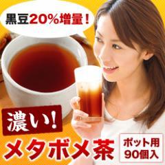 【送料無料】濃いメタボメ茶 ポット用90個入【黒...