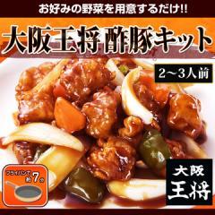 【大阪王将】失敗知らずでプロの味!酢豚キット【すぶた】
