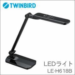 TWINBIRD(ツインバード) LEDライト LE-H618B■学習机に♪卓上ライト,スタンドライト,照明,デスクライト,電気スタンド