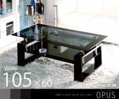 OPUS幅105cmx60cmデザインスモークガラス+下段ブラックガラステーブルセンターテーブルリビングテーブルー応接テーブル黒