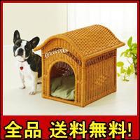 【送料無料!ポイント2%】リビングに置ける本格犬小屋!籐 パットハウス R-283