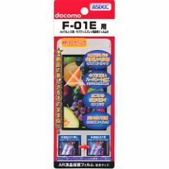 docomo F-01E 液晶フィルム AR-F01E【4078】ARフィルム 映り込み抑制 高透明度 画面保護 ASDEC アスデック