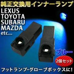 純正交換用LEDインナーランプ ブルー2個セット/フットランプ/グローブボックス/高輝度SMD/レクサス トヨタ スバル マツダ