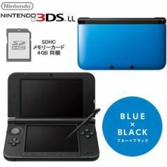 ★新品即納★ニンテンドー 3DS LL ブルー×ブラック /  3DS本体 LL ブルー LL本体 3DSLL ブラック 3DS本体LL 3DSLL本体 ブラック