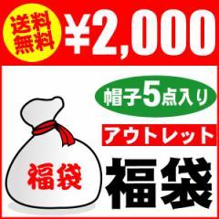 (帽子 SALE  福袋 )SALE 2000円 送料無料!帽子 5品 アウトレット 福袋 男女兼用
