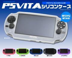 【PS Vita PCH-1000専用】6色展開☆シリコンカラーケース■SONY プレイステーション・ヴィータ専用