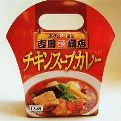 スープカリー喰堂吉田商店 チキンスープカレー 北海道