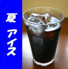 【メール便送料込】選べるアイスコーヒー福袋♪