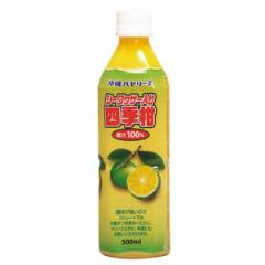 シークヮーサー入り四季柑果汁100% 500ml