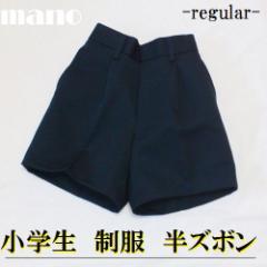 小学生半ズボン140cm/150cm紺色学生服★スクール通学服★
