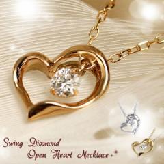 天然ダイヤモンド オープンハート ネックレス 揺れる 選べる 3カラー K18PG K18WG K18YG 送料無料