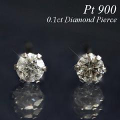 ピアス 0.1ct ダイヤ ピアス プラチナ900 ダイヤモンド ピアス 一粒 ペア 送料無料