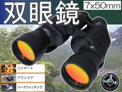 バードウォッチングやスポーツ観戦に 双眼鏡 倍率7×50mm 専用ケース、方位磁石付 Discovery Glasses