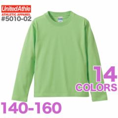 お手頃プライスで品質も確か☆5.6オンス長袖Tシャツ(140~160)/ユナイテッドアスレ UNITED ATHLE #5010-02 無地 kct lst