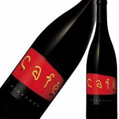 南アフリカワイン KWV カフェ カルチャー 赤 750ml